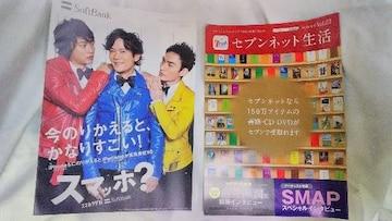 【SMAP】SoftBank・セブンネット☆