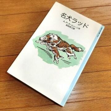 文学AA☆名犬ラッド A.P.ターヒューン