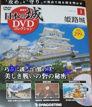 日本の城 DVDコレクション 2020.3.17発行 1 姫路城 創刊号 新品