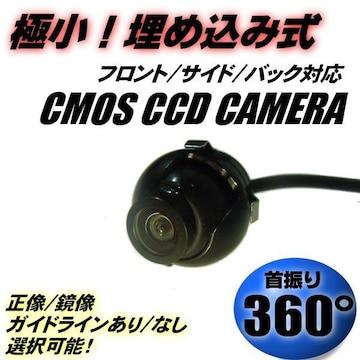 バックカメラ埋め込み小型/12v汎用首振り360度/ガイドライン切替