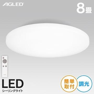 シーリングライト LED 8畳 調光 リモコン-k/BE