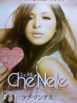 CheNelle(シャネル)「ラブ・ソングス」 告知ポスター