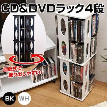 CD&DVDラック 4段