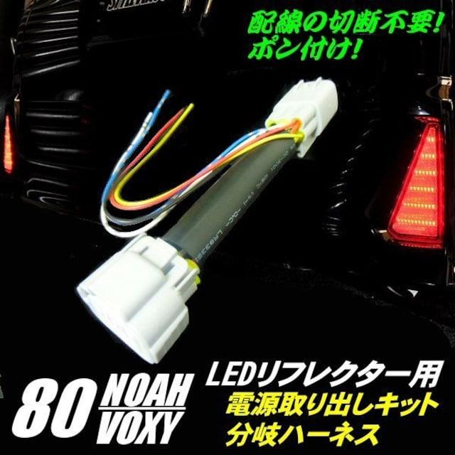 80系ノア ヴォクシー 前期後期 電源取り出しコネクター カプラー < 自動車/バイク