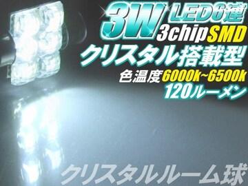【2個セット】白$3Wハイパワー クリスタルルームランプLED 120ルーメン インスパイア CR-V