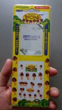 新品★「きのこの山」メールカット!定価924円★コレクション〜