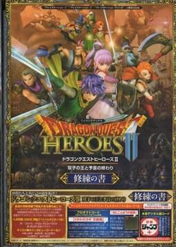 PS4/PS3/VITA ドラゴンクエストヒーローズII 双子の王 修練の書