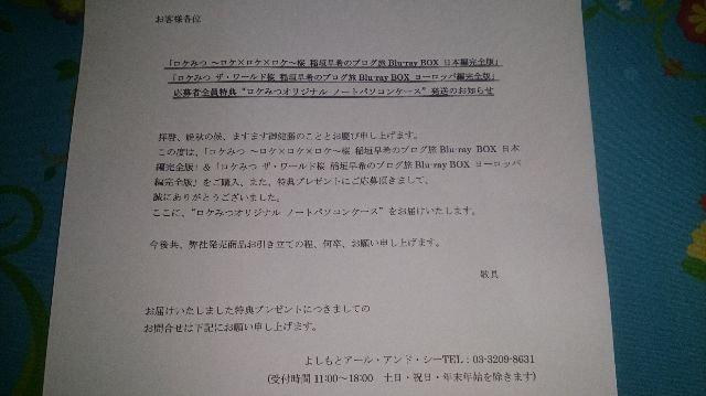 ロケみつ ブルーレイ2BOX購入応募特典 < CD/DVD/ビデオの