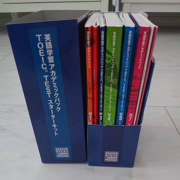 英語学習アカデミックパック☆TOEIC TEST スターターキット