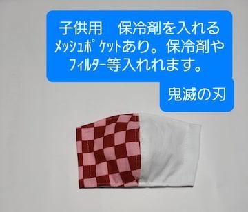C夏P5 ◆ インナーマスク 子供  鬼滅の刃 ポケット付き(*^^*)ハンドメイド