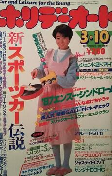 八木さおり【ホリデーオート】1987年3月10日号