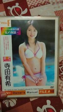 寺田有希DVD
