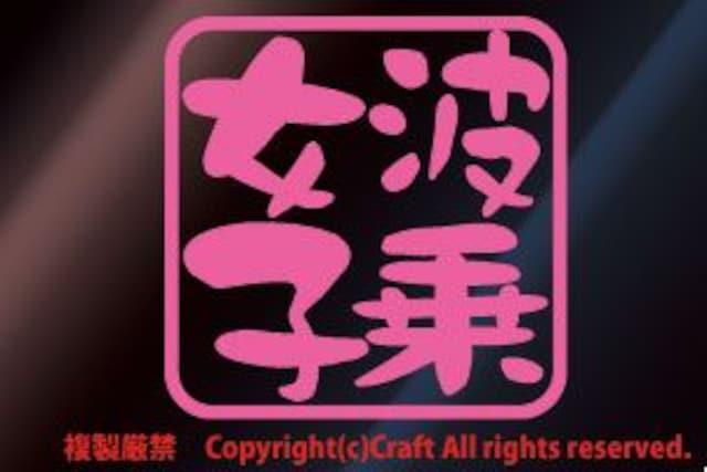波乗女子/ステッカー(75ライトピンク)サーフィン・サーファー < 自動車/バイク