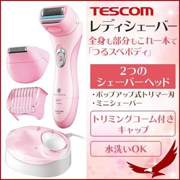 シェーバー TESUCOM レディース 充電式 防水 お風呂 女性