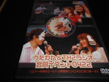 【中古DVD】 うたわれ&TH2ラジオ 合同イベント0422