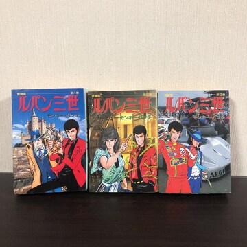 ルパン三世 全巻 1-3巻セット 愛蔵版 モンキーパンチ