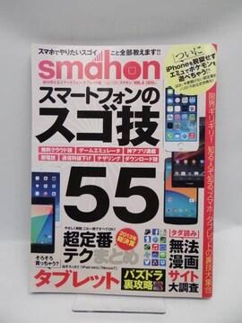 1902 smahon Vol.4 (家電批評増刊)