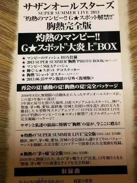初回限定 灼熱のマンピー胸熱完全版Gスポット大炎上BOX < タレントグッズの