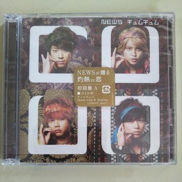 NEWS◇チュムチュム 初回盤A CD+DVD◇美品