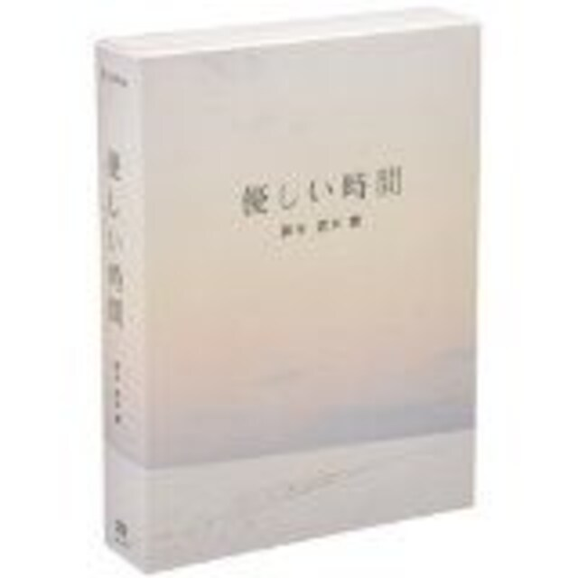 ■DVD『優しい時間 BOX』二宮和也(嵐めジャニーズ9 長澤まさみ  < タレントグッズの