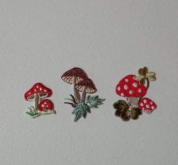 【\100スタ】きのこ刺繍ワッペン3種セット手芸用品
