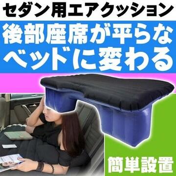 後部座席用エアマット 車中泊用車内エアーベッド K-CVS02-Bmax59