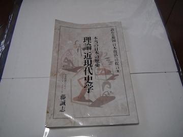 理論 近現在史学(藤誠 志)書籍!。