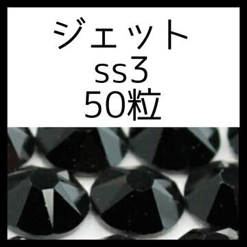 【50粒ジェットss3】正規スワロフスキー