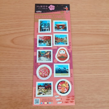 未使用切手 my旅切手 グリーティング 切手 金沢