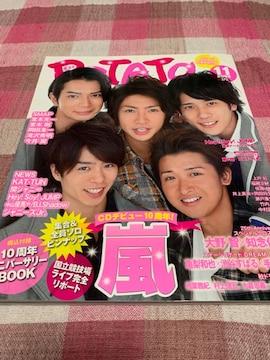 一冊/POTATO 2009.11