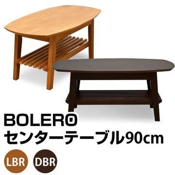 BOLERO センターテーブル 90cm幅