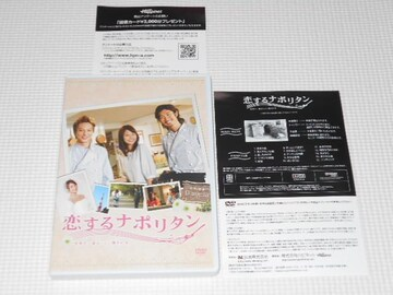 DVD★恋するナポリタン 世界で一番おいしい愛され方 相武紗季