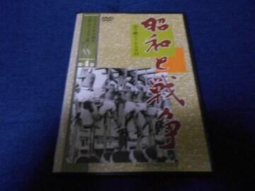 【中古DVD】 昭和と戦争 語り継ぐ7000日 第4巻