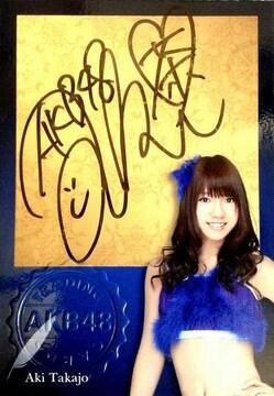 AKB48.オフィシャルトレカ.vol 2  高城亜樹・直筆サインカード  si-009