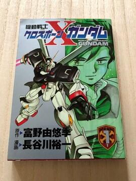 機動戦士クロスボーン・ガンダム 1送料180円 複数冊同梱可能