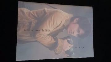 岡田准一 おとなり 写真集 初版本 絶版 即決 V6