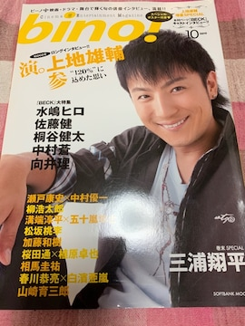 ★1冊/bino 2010.10 VOL.10