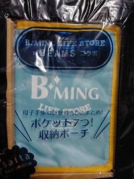 新品★特別付録「B MING LIFE STORE by BEAMSコラボ」収納ポーチ