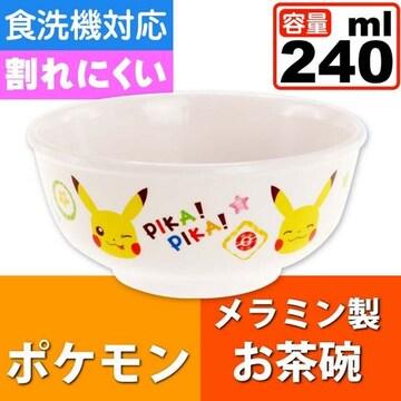 ポケモン ピカチュウ メラミン製お茶碗 240ml M320 Sk1520
