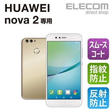 ★ELECOM nova2 (HWV31) 液晶保護フィルム 防指紋/防止
