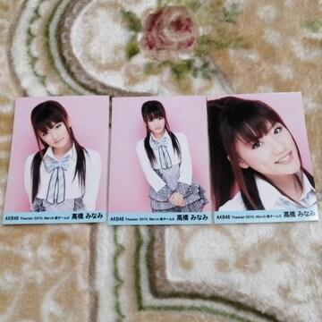 元AKB48高橋みなみ☆公式生写真〜まとめ売り9枚セット!