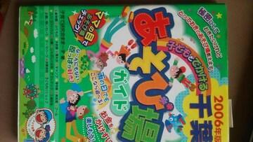 子供と出かける遊び場ガイド  2006年度ばん