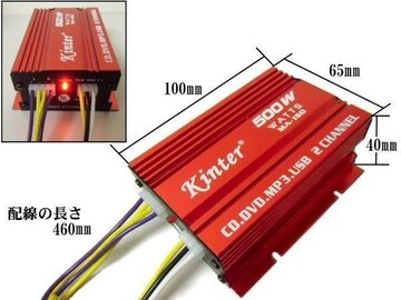 500W 12V ハイパワー小型ステレオアンプ/バイク ipod mp3