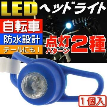 自転車RGB LEDライト青1個ヘッドライトやテールライトに as20009