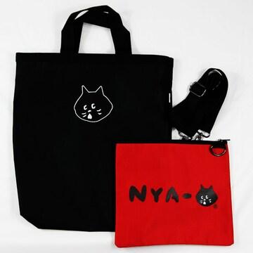 ★猫柄トートバッグ&ポーチセット 黒猫NYA- BA11