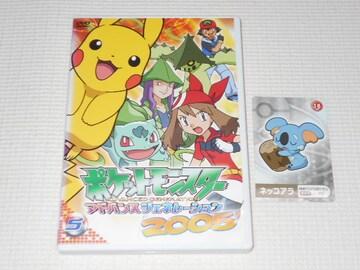 DVD★ポケットモンスター アドバンスジェネレーション 2005 5