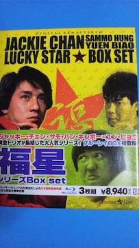 福星シリーズブルーレイBOX ジャッキーチェン ユンピョウ サモハンキンポー
