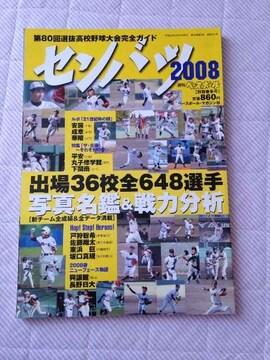 週刊 ベースボール 「センバツ 2008」 高校野球