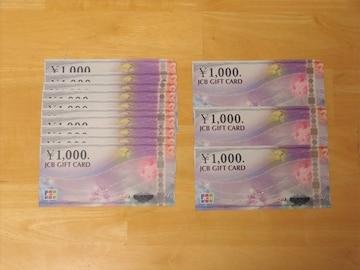 モバペイ各種支払可 JCBギフトカード 13000円分