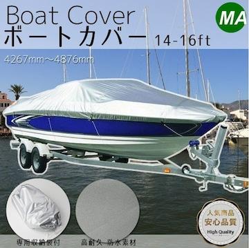 ボートカバー 防水加工17〜19ft 船体カバー 収納袋付